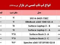 قیمت لپتاپهای لمسی در بازار +جدول