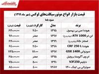 قیمت موتورسیکلتهای لاکچری بازار +جدول