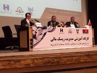 کارگاه اجرایی مدیریت ریسک مالی با حمایت بانک صادرات ایران برگزار شد
