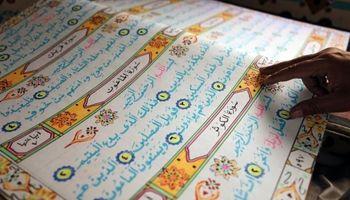 چینیها قرآن هم چاپ کردند!