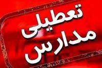 استمرار تعطیلی مدارس استان تهران