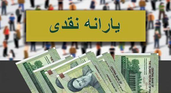یارانه نقدی برای ۷۷.۸میلیون نفر آماده است