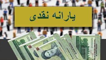 منابع یارانه نقدی به ۲۹ هزار میلیارد تومان افزایش یافت