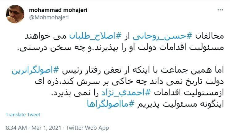 کنایه مهاجری به اصولگرایان مخالف روحانی: از تعفن رفتار احمدی نژاد، نمی دانید چه خاکی بر سر کنید