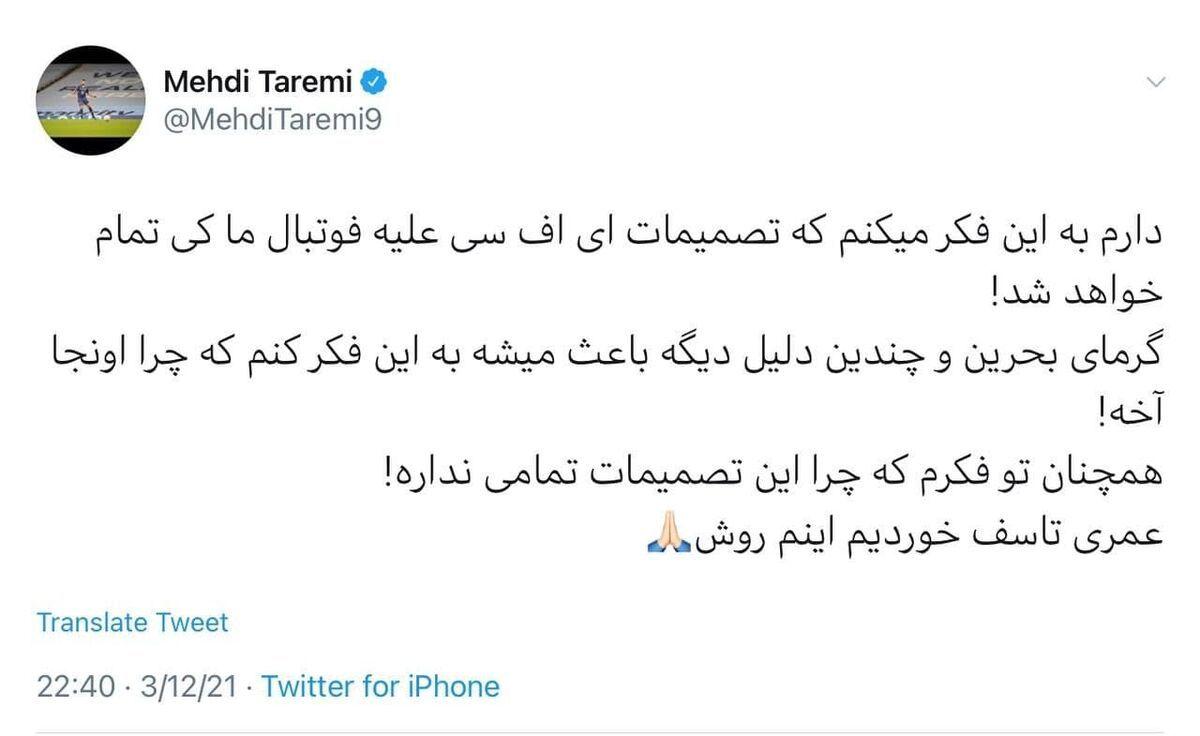 توئیت مهدی طارمی علیه کنفدراسیون فوتبال آسیا/عکس
