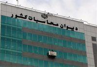 شرط ایجاد انضباط مالی از سوی سامانه کارمند ایران