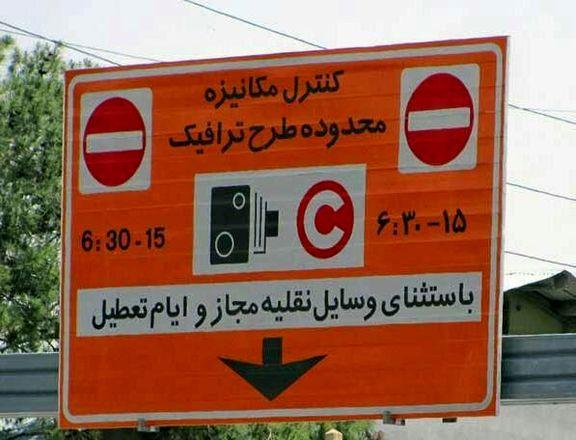 تغییرات طرح ترافیک سال99