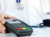 مهلت ثبتنام پزشکان برای نصب پایانه فروش مالیاتی تمام شد