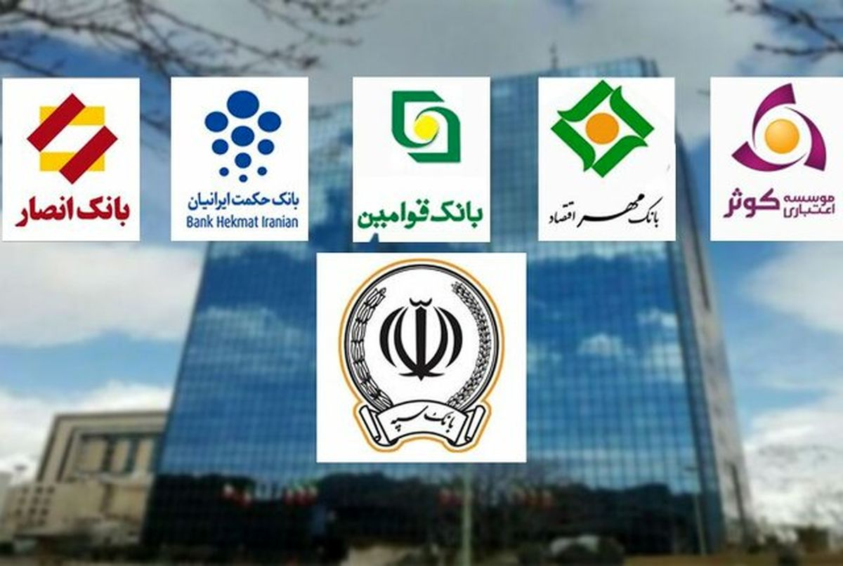 بانک قوامین در بانک سپه ادغام شد