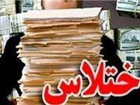 ۵ نفر به اتهام اختلاس در دانشگاه پزشکی جیرفت بازداشت شدند