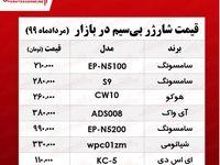 قیمت شارژر بیسیم +جدول