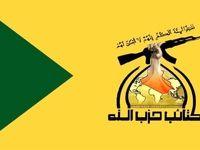 واکنش حزبالله عراق به اقدام خصمانه آمریکا علیه سپاه