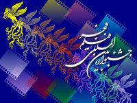 تکخوانی زن در افتتاحیه جشنواره فیلم فجر تکذیب شد