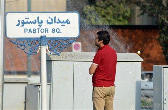 سیاستمداران ایرانی کجا زندگی میکنند +تصاویر