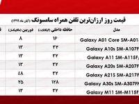 قیمت ارزانترین موبایلهای سامسونگ در بازار +جـدول
