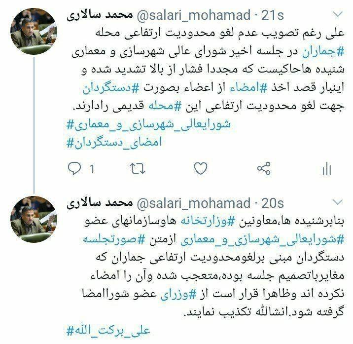 شورای شهر تهران , حسن روحانی ,