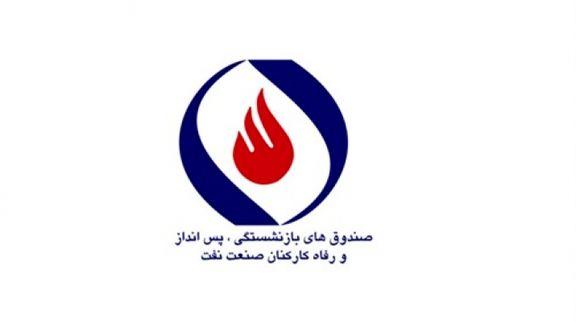 صندوق بازنشستگی صنعت نفت از داراییهای خود فقط 2درصد سود کسب کرد!