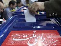 ۷۴شغلی که باید برای کاندیداتوری مجلس استعفا دهند