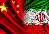 چین از حفظ روابط عادی تجاری با ایران خبر داد