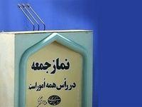 تعیین تکلیف نمازجمعه ۲۹فرودین