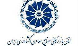 سایت اتاق بازرگانی ایران هک شد