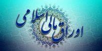 وزارت اقتصاد اوراق مالی اسلامی عرضه میکند