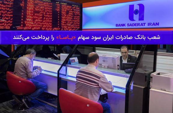 شعب بانک صادرات ایران سود سهام «پاسا» را پرداخت میکنند