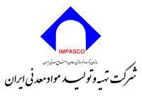 نگاهی به شرکت تهیه و تولید مواد معدنی ایران +فیلم