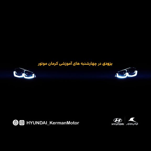 هیوندای آزارا به زودی در چهارشنبههای آموزشی کرمان موتور