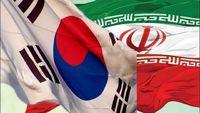 آغاز مذاکرات با کره برای بازگرداندن پولهای بلوکه شده ایران