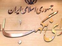 اعلام نظر شورای نگهبان درباره استانی شدن انتخابات