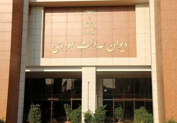 یک رای از دیوان عدالت اداری درباره قانون ممنوعیت به کارگیری بازنشستگان