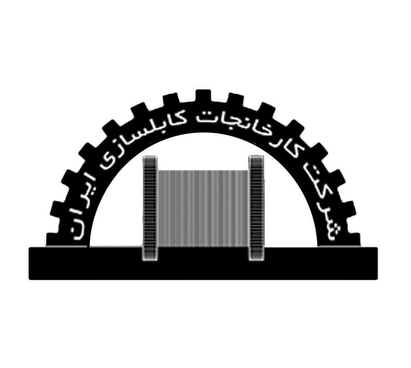 کارخانجات کابل سازي ايران