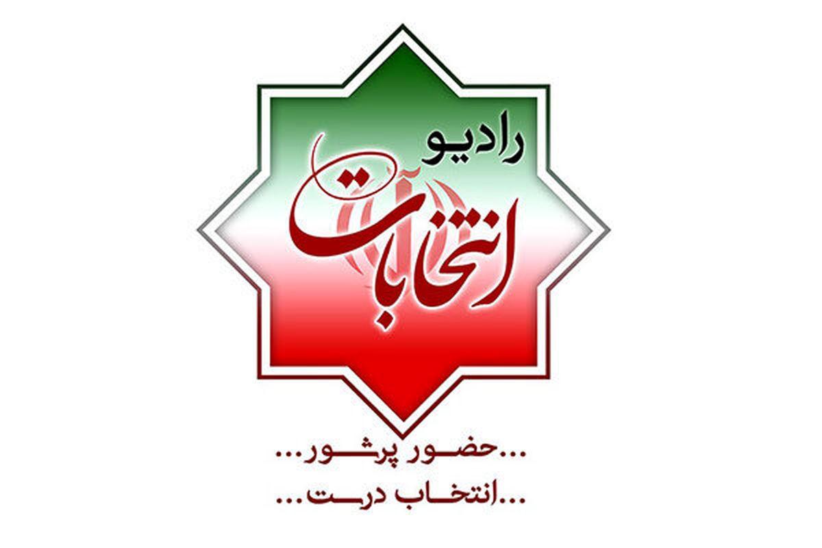 رادیو انتخابات راه اندازی شد