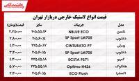 قیمت انواع لاستیک خارجی، در بازار تهران؟ +جدول