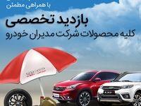 تسهیلات ویژه مدیران خودرو در کمپین تابستانی