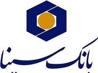 بانک سینا طرح تسهیلات «مهر سینا» را اجرایی کرد