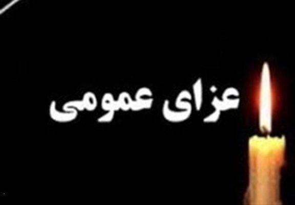 اعلام 3روز عزای عمومی در سیستان و بلوچستان