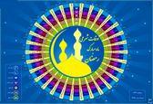 اوقات شرعی ماه مبارک رمضان +اینفوگرافیک