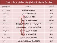 نرخ انواع چادر مسافرتی در بازار تهران؟ +جدول