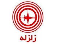 زلزله مدارس شعیبیه خوزستان را تعطیل کرد