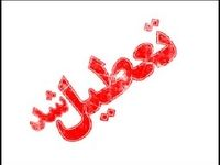 تهران فردا تعطیل است