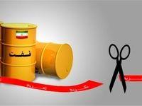 آمریکا باور کرد نفت ایران قابل جایگزینی نیست
