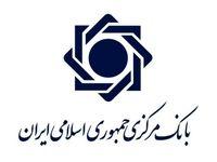 بانک مرکزی در هفته جاری معاملهای در خصوص عملیات بازار باز نداشت