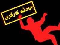 مرگ 2کارگر بر اثر سقوط در حوضچه آمونیاک