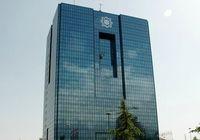 اهداف استراتژیک بانک مرکزی در نقشه راه۱۴۰۰
