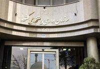 سازمانهای استانی ۵شنبهها هم دایر خواهند بود
