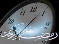 کاهش ساعت کاری در روزهای پس از شبهای قدر
