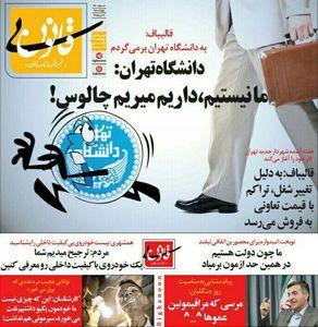 واکنش دانشگاه تهران به بازگشت قالیباف و شغل جدیدش! (طنز)