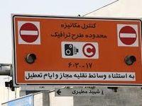 حذف طرح ترافیک سالانه در سال۹۷ اجرا نمیشود